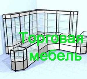 Торговая мебель Славгород