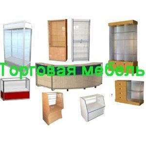 Заказать торговую мебель в Славгороде