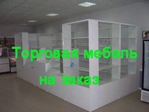 Торговая мебель в Славгороде